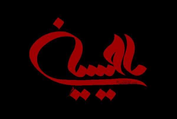 image, تصاویر زیبای یا حسین (ع) برای عکس پروفایل