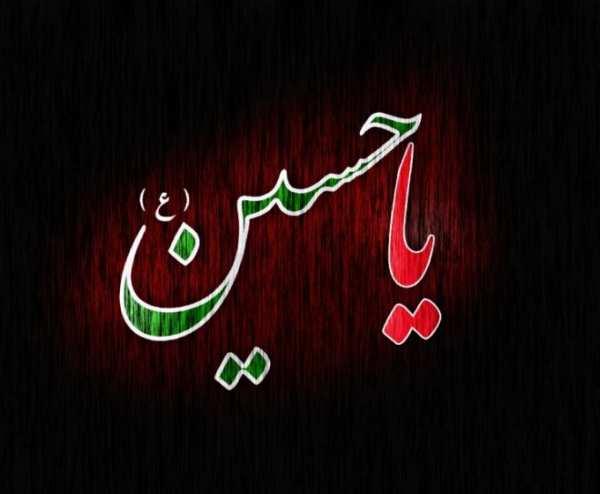 image, متن زندگی نامه کامل امام حسین علیه السلام