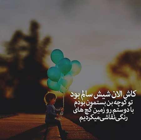 image عکس های نوشته های زیبا برای داشتن امید در زندگی