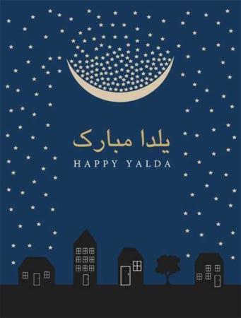 image, کارت تبریک های زیبای طراحی شده برای شب یلدا