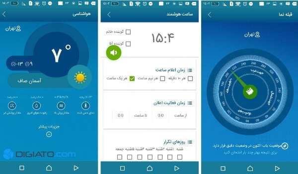 image معرفی و دانلود بهترین تقویم شمسی اسلامی برای موبایل
