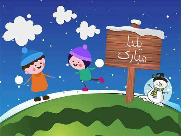 image کارت تبریک های زیبای طراحی شده برای شب یلدا
