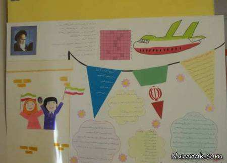 image چطور برای دهه فجر روزنامه دیواری مدرسه درست کنید