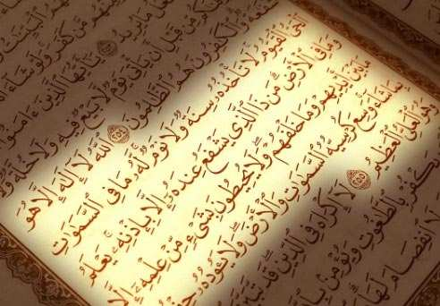 image متن فارسی و عربی آیت الکرسی