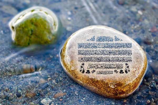 image, متن فارسی و عربی آیت الکرسی