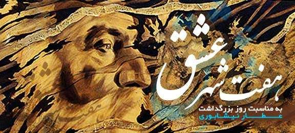 image مقاله کامل تحقیقی خلاصه شده و جامع درباره عطار نیشابوری