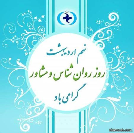 image روز روانشناس ۹ اردیبهشت و تاریخچه روز روانشناس