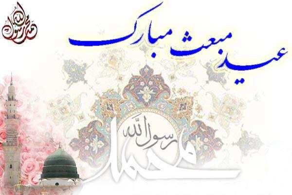 عکس, انشا یک صفحه ای با موضوع عید مبعث برای مدرسه