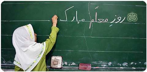 image, روز معلم را با این متن های جدید تبریک بگویید