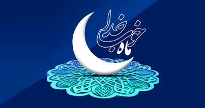image اعمال مستحبی ماه مبارک رمضان و فضیلت آن