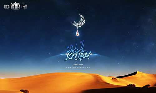 image, عکس های زیبا طراحی شده برای ماه مبارک رمضان و شب های قدر