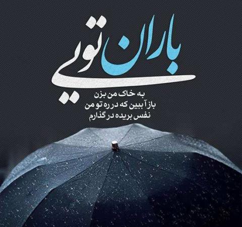 image متن های زیبای شاعرانه برای هوای بارانی