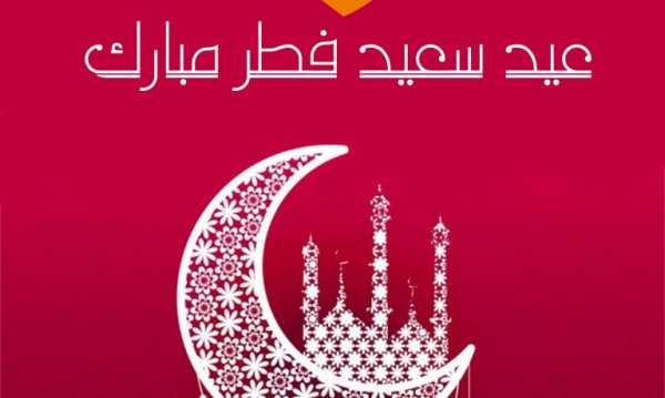 image عکس تبریک عید فطر برای تصویر پروفایل و اینستاگرام