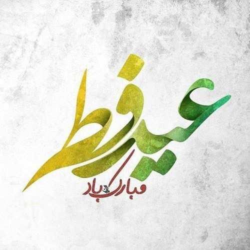 image متن های زیبا و کوتاه برای تبریک عید فطر سری دوم