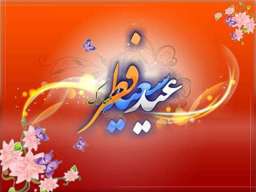 image متن های زیبا و کوتاه برای تبریک عید فطر سری اول
