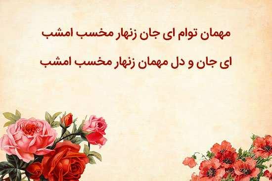 image, شعری زیبا از مولانا با موضوع شب های قدر