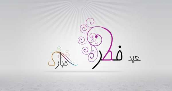 image, متن های زیبا و کوتاه برای تبریک عید فطر سری دوم