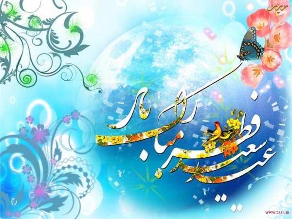 image مقاله ای خواندنی و تحقیقی درباره عید سعید فطر