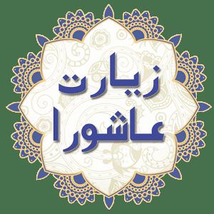image متن عربی و فارسی کامل زیارت عاشورا