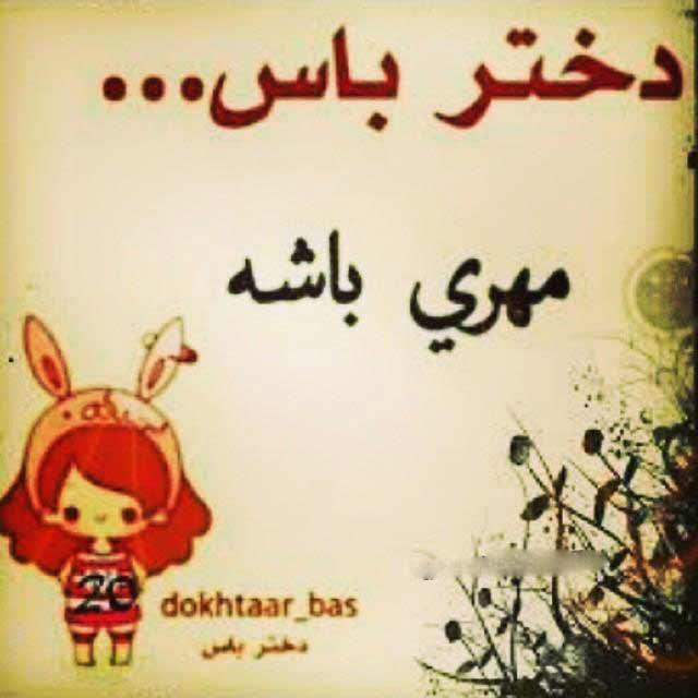 image عکس نوشته های جدید و احساسی برای متولدین ماه مهر