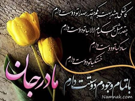 image عکس های زیبای پروفایل مخصوص تبریک روز مادر