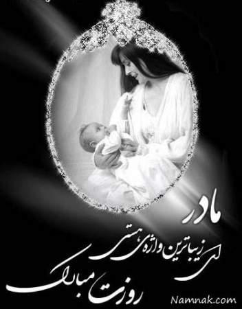 عکس, عکس های زیبای پروفایل مخصوص تبریک روز مادر