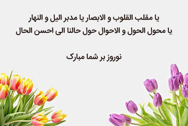 image جدیدترین متن های کوتاه برای تبریک عید و سال نو