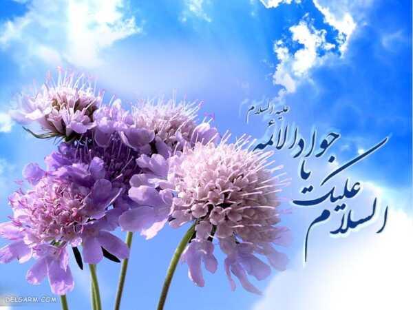 image عکس های زیبا برای تبریک ولادت امام جواد علیه السلام