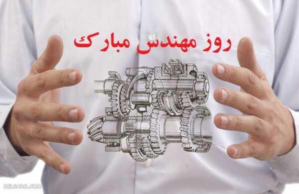 image عکس نوشته های جدید برای تبریک روز مهندس
